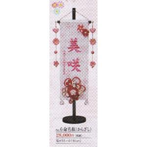 命名旗 かんざし 刺繍高さ55*巾19cm 可愛い飾り付お届けまでに2週間ほどかかります雛祭り 雛人形 桃の節句 三月三日|hatawa-koko
