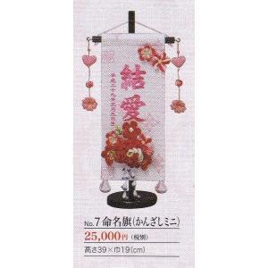命名旗 かんざしミニ 刺繍高さ39*巾19cm 可愛い飾り付お届けまでに2週間ほどかかります雛祭り 雛人形 桃の節句 三月三日|hatawa-koko