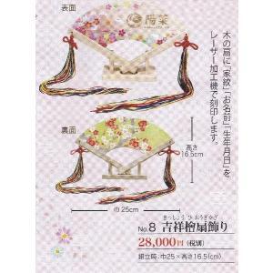 吉祥檜扇飾り高さ16.5*巾25cm お届けまでに2週間ほどかかります雛祭り 雛人形 桃の節句 三月三日|hatawa-koko