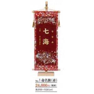 命名旗金文字 地色 赤高さ 68cmx巾 26cmお名前・ふりがな・生年月日を金文字でお入れします。出来上がりに約1週間お待ちいただきます。|hatawa-koko