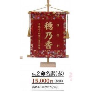 命名旗2番金文字 地色 赤高さ 43cmx巾 27cmお名前・ふりがな・生年月日を金文字でお入れします。出来上がりに約1週間お待ちいただきます。|hatawa-koko