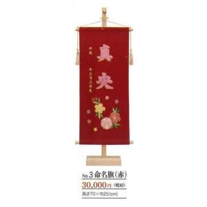 命名旗3番金文字 地色 赤高さ 70cmx巾 25cmお名前・ふりがな・生年月日を金文字でお入れします。出来上がりに約1週間お待ちいただきます。|hatawa-koko