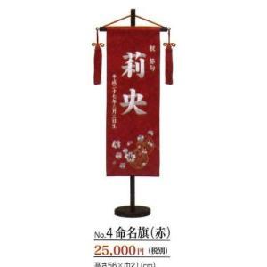 命名旗4番金文字 地色 赤高さ 56cmx巾 21cmお名前・ふりがな・生年月日を金文字でお入れします。出来上がりに約1週間お待ちいただきます。|hatawa-koko