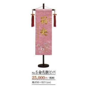 命名旗5番金文字 地色 ピンク高さ 56cmx巾 21cmお名前・ふりがな・生年月日を金文字でお入れします。出来上がりに約1週間お待ちいただきます|hatawa-koko