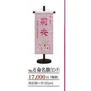 命名旗6番金文字 地色 ピンク高さ 39cmx巾 15cmお名前・ふりがな・生年月日を金文字でお入れします。出来上がりに約1週間お待ちいただきます|hatawa-koko