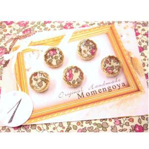 Original Handmade「Momengoya」リバティのボタン No.1 13mm 5個入  手芸 手作り 洋裁|hatawa-koko