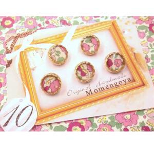 original Handmade「Momengoya」リバティのボタン No.10 13mm 5個入  手芸 手作り 洋裁|hatawa-koko