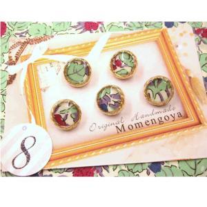 Original Handmade「Momengoya」リバティのボタン No.8 13mm 5個入  手芸 手作り 洋裁|hatawa-koko