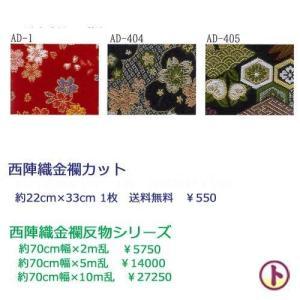 INAZUMA 西陣織金襴 約22cm×約33cmカット 1枚のお値段です お色をお選びください 手芸 手作り 洋裁|hatawa-koko