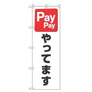 販促用にピッタリなペイペイの旗です!当店でも利用しております。お客様へのアピールに抜群の効果を持って...