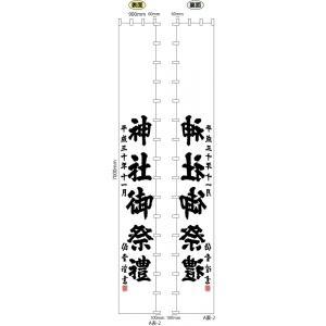 神社用 大のぼり のぼり 旗 900×7000センチ hatawa-koko