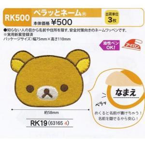 Pioneer パイオニア Characterシリーズ Rilakkuma ペラッとネーム 1袋1枚...