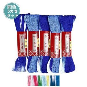 ダルマ 横田 刺し子糸(合太) 段染 5カセ1袋のお値段です ヘビーユーザーお勧め  手芸 手作り 洋裁|hatawa-koko
