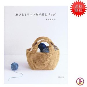 麻ひもとリネン糸で編むバッグ 作品本 手芸本ゆうパケットMA 手芸 手作り 洋裁|hatawa-koko