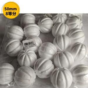 発泡スチロールボール 筋入り 木目込みスチボール 50mm 20個入り定形外郵便 発泡ボール スチボール  手芸 手作り 洋裁|hatawa-koko