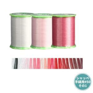 フジックス シャッペスパン 手縫い糸 50m ボビン巻 50番手 3個以上でのご注文で送料無料になります定形外郵便 色番号備考欄にご記入ください|hatawa-koko