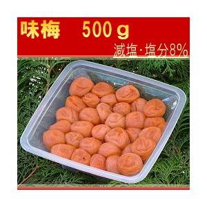紀州の南高梅/梅干し はてなしシリーズ 味梅(塩分8%)  500g |hatenasi