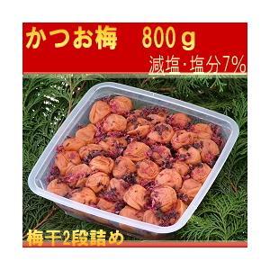 かつお 梅干し 特選2Lサイズ はてなしシリーズ かつお梅(塩分7%) 800g|hatenasi