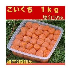和歌山 梅干 紀州の南高梅 梅干し・こいくち 田舎風味 1kg |hatenasi