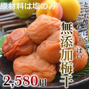 送料無料 わけあり 無添加梅干し 昔ながらのすっぱい、しょっぱい梅干(塩分18%) 1kg