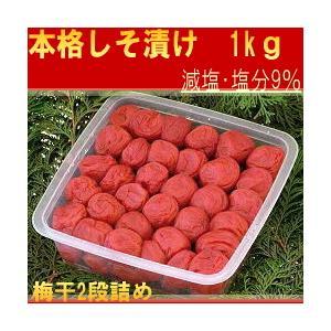紀州南高梅 はてなしシリーズ しそ漬け梅 1kg|hatenasi