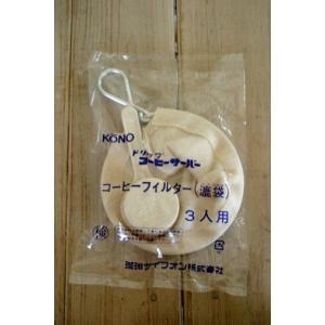 コーノ KONO 濾過布リング付き ネル 2杯〜3杯用 コーヒーフィルター