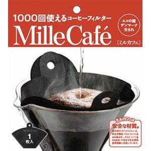 エコフィルター 洗って1000回使える ミルカフェ mille cafe