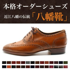 オーダーメイドシューズ 伝統の八幡靴 ブリティッシュ【ウイングチップ】|hatimangutu