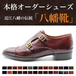 オーダーメイドシューズ 伝統の八幡靴 ブリティッシュ【ダブルモンク】|hatimangutu