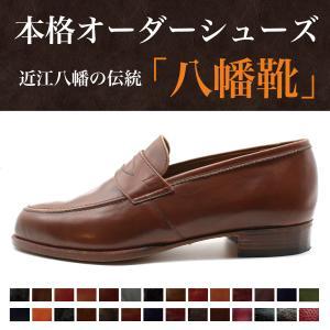 オーダーメイドシューズ 伝統の八幡靴 ブリティッシュ【ローファー】|hatimangutu