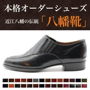 オーダーメイドシューズ 伝統の八幡靴 ブリティッシュ【クラシックスリッポン】|hatimangutu