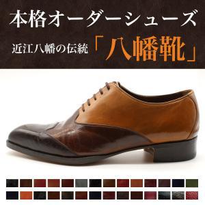 オーダーメイドシューズ 伝統の八幡靴 イタリアン ロングノーズトゥー【紐3段切替トゥー】|hatimangutu