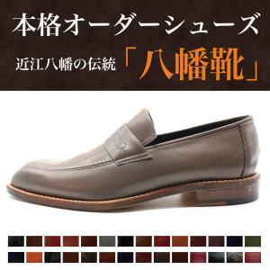 オーダーメイドシューズ 伝統の八幡靴 イタリアン ロングノーズトゥー【スマートローファー】|hatimangutu