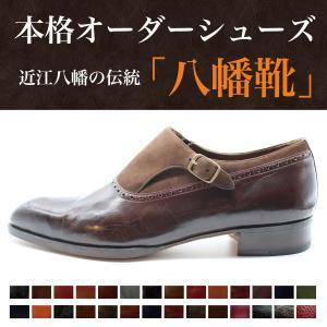 オーダーメイドシューズ 伝統の八幡靴 イタリアン ロングノーズトゥー【スエード切替モンク】|hatimangutu