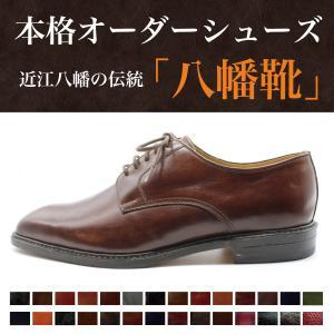 オーダーメイドシューズ 伝統の八幡靴 イタリアン スクエアトゥー【紐プレーントゥー】|hatimangutu