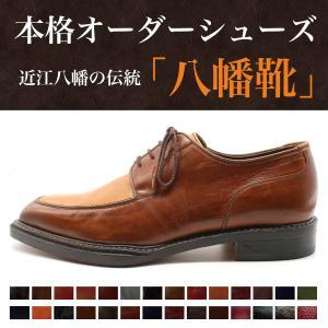 オーダーメイドシューズ 伝統の八幡靴 イタリアン スクエアトゥー【紐Uチップコンビ】|hatimangutu