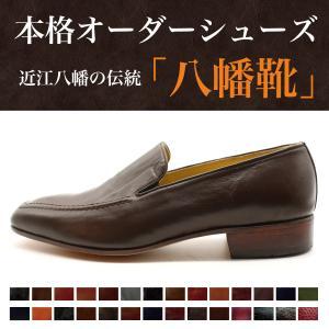 オーダーメイドシューズ 伝統の八幡靴 イタリアン スクエアトゥー【スクエアトゥーヴァンプ】|hatimangutu