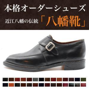 オーダーメイドシューズ 伝統の八幡靴 イタリアン スクエアトゥー【Uチップモンクストラップ】|hatimangutu