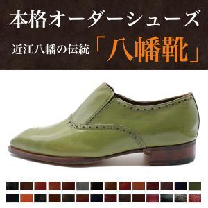 オーダーメイドシューズ 伝統の八幡靴 イタリアンモード チゼルトゥー【メダリオン・スリッポン】|hatimangutu