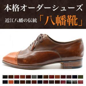 オーダーメイドシューズ 伝統の八幡靴 イタリアンモード チゼルトゥー【紐セミブローグ】|hatimangutu