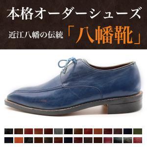 オーダーメイドシューズ 伝統の八幡靴 イタリアンモード チゼルトゥー【ツーシーム】|hatimangutu