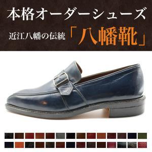 オーダーメイドシューズ 伝統の八幡靴 イタリアンモード チゼルトゥー【モンク・スリッポン】|hatimangutu