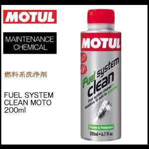 MOTUL FUE SYSTEM CLEAN (MOTO) / フュエル・システム・クリーン(オート...