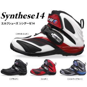 エルフシューズ elf Synthese14 シンテーゼ14 取寄品|hatoya-parts-nb