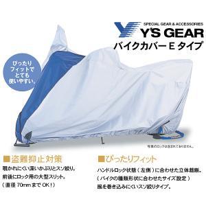 在庫あり/YAMAHA ヤマハ バイクカバーEタイプ 原付2種(ミドル)スクーターBOX付き 907...