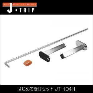 J-TRIP はじめて受けセット JT-104H (ジェイトリップ Jトリップ Jスタイル)|hatoya-parts-nb