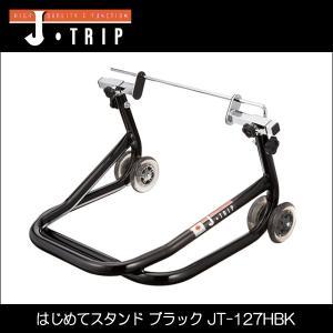 J-TRIP はじめてスタンド ブラック JT-127HBK 画像は参考の為、お届けはブラックとなります。 (ジェイトリップ Jトリップ|hatoya-parts-nb