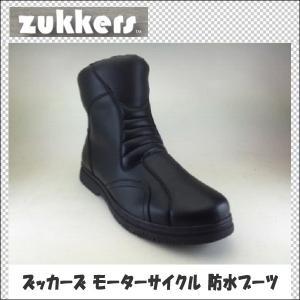 【送料無料】 ズッカーズ モーターサイクル 防水ブーツ 《ZUKKERS》 セール|hatoya-parts-nb