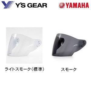 ヤマハ/ワイズギア/YJ-5/YJ-12共通シールド/907914527100/907914527200|hatoya-parts