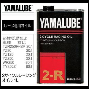 ヤマハ ヤマルーブ 2-R 1L《YAMAHA YAMALUBE 100%化学合成 2サイクル混合専用 2サイクル用 バイク用 オイル ケミカル ヤマハ純正 純正オイル》|hatoya-parts